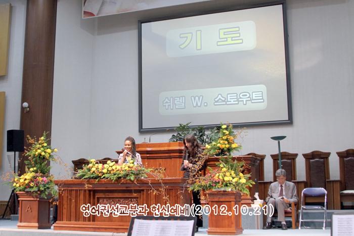 영어권선교분과 헌신예배20121021a5.jpg