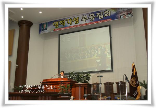 영적각성부흥집회100423a5.jpg