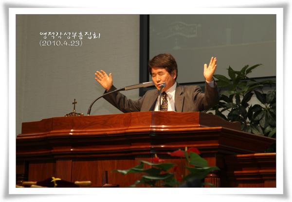 영적각성부흥집회100423a16.jpg