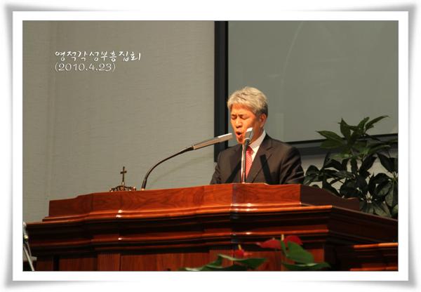 영적각성부흥집회100423a2.jpg