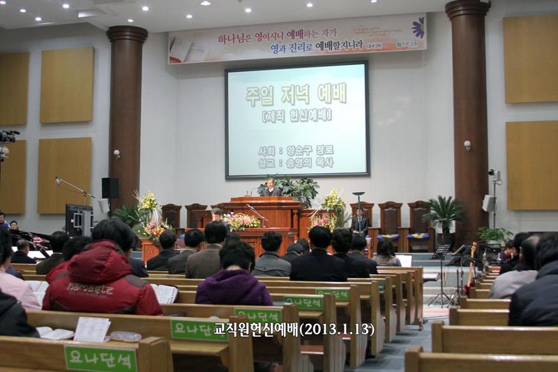 교직원헌신예배20130113a8.jpg