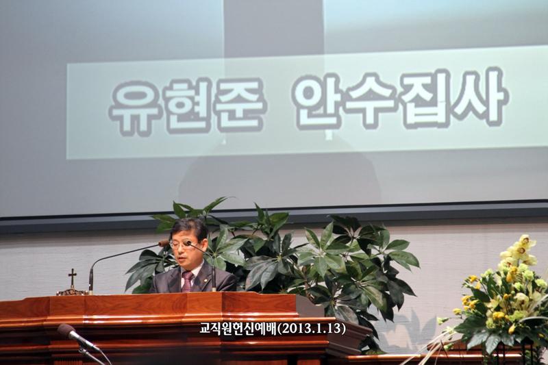 교직원헌신예배20130113a7.jpg