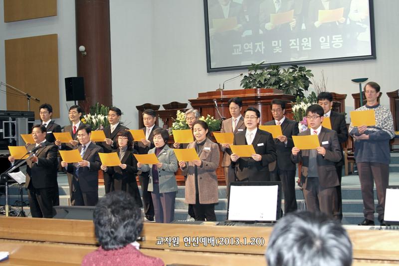 교직원헌신예배20130120a1.jpg