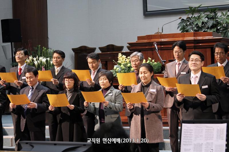 교직원헌신예배20130120a4.jpg