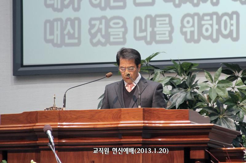 교직원헌신예배20130120a5.jpg
