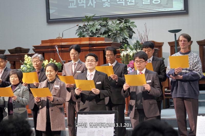 교직원헌신예배20130120a7(57).jpg