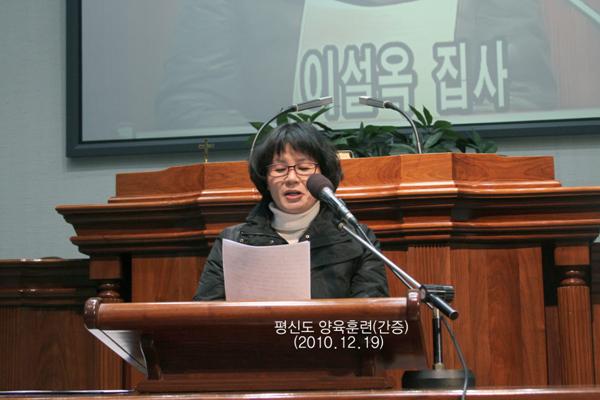 평신도양육훈련간증20101219a2.jpg