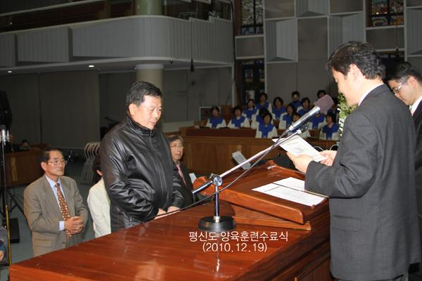 평신도양육훈련수료식20101219a2.jpg