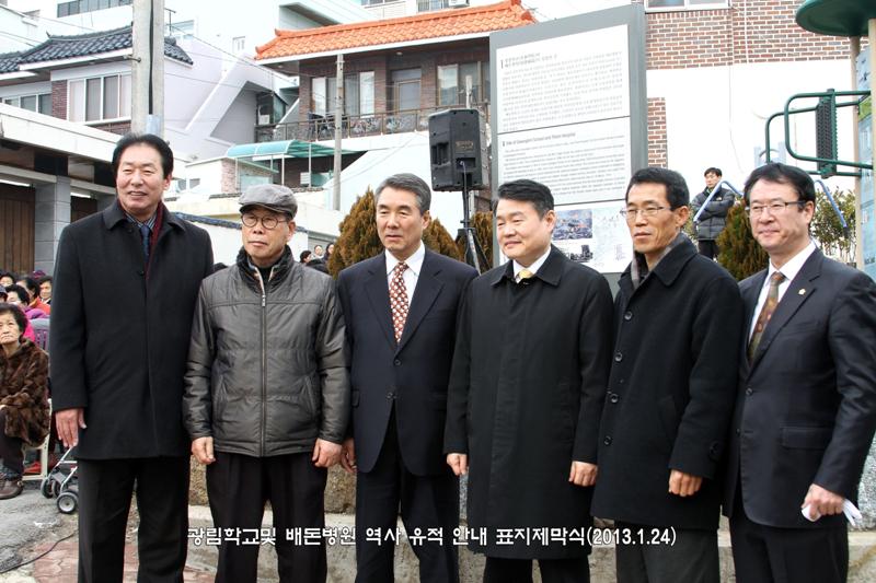 광림학교 기념제막식20130124a18.jpg