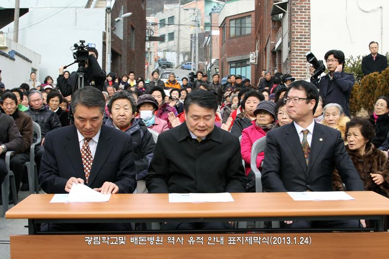 광림학교 기념제막식20130124a3.jpg