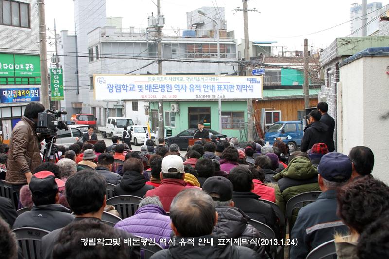 광림학교 기념제막식20130124a11.jpg