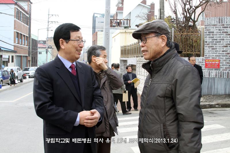 광림학교 기념제막식20130124a34.jpg