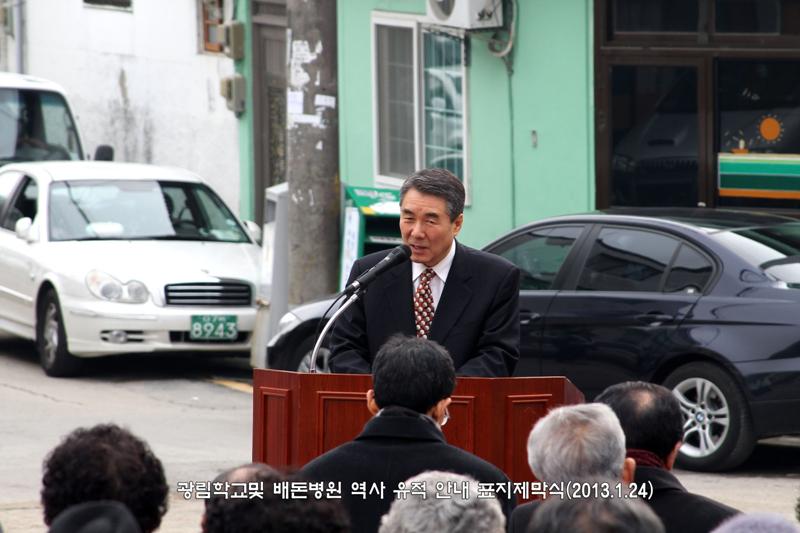 광림학교 기념제막식20130124a30.jpg