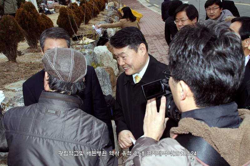 광림학교 기념제막식20130124a15.jpg