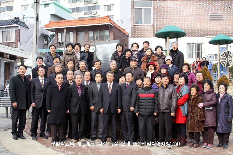 광림학교 기념제막식20130124a5.jpg
