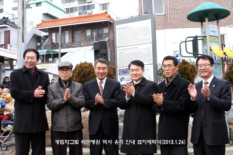 광림학교 기념제막식20130124a17.jpg