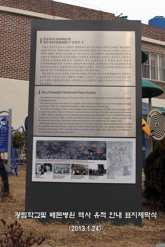 광림학교 기념제막식20130124a27.jpg