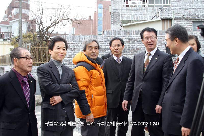 광림학교 기념제막식20130124a37.jpg