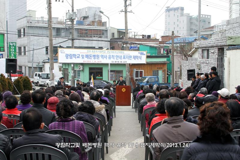 광림학교 기념제막식20130124a33.jpg