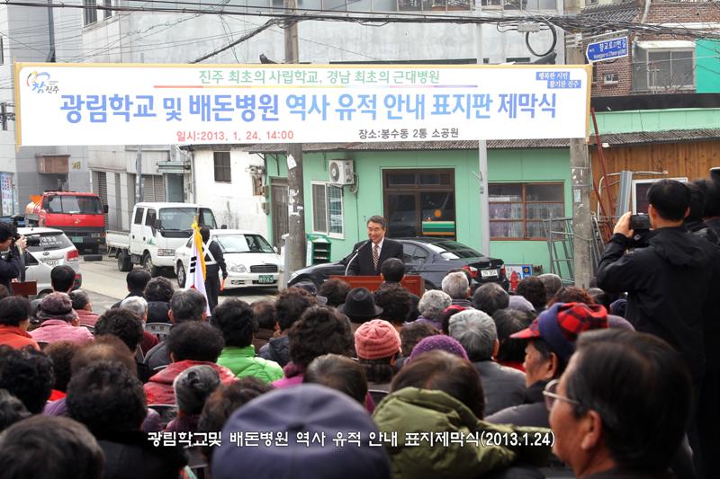 광림학교 기념제막식20130124a31.jpg