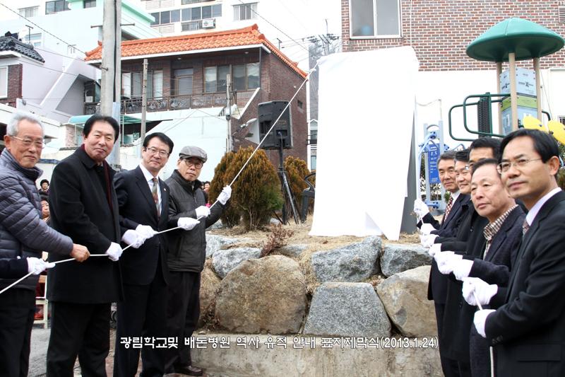 광림학교 기념제막식20130124a24.jpg