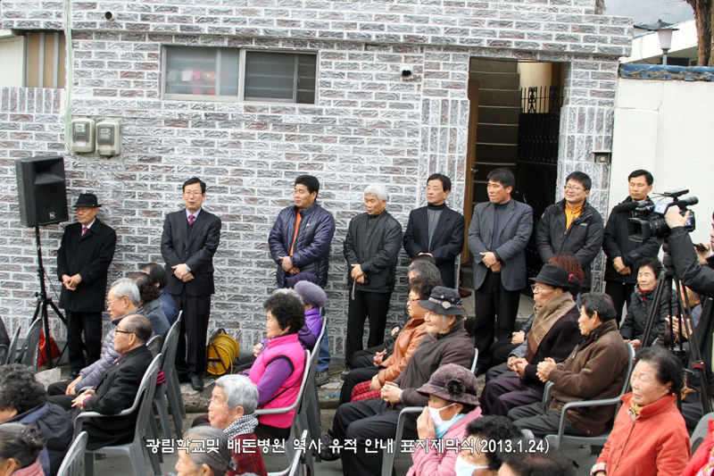 광림학교 기념제막식20130124a4.jpg
