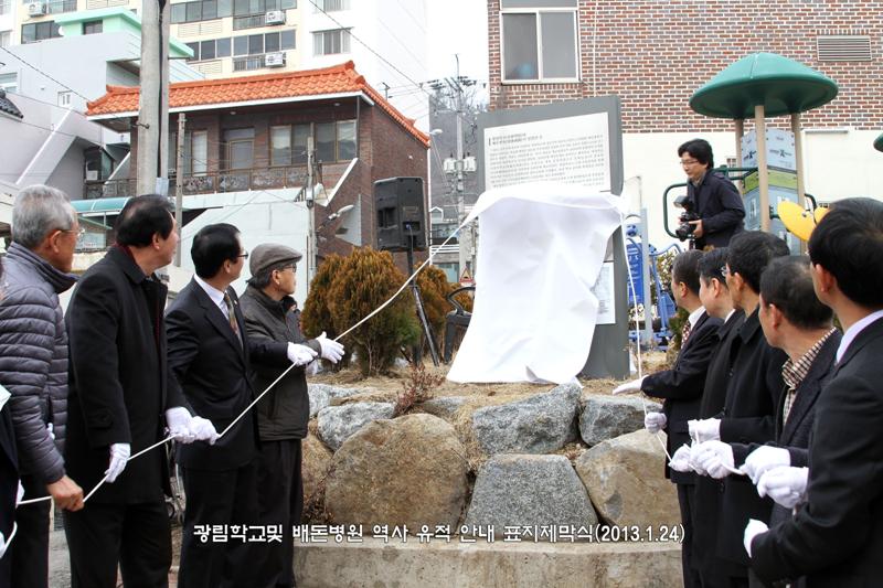 광림학교 기념제막식20130124a12.jpg