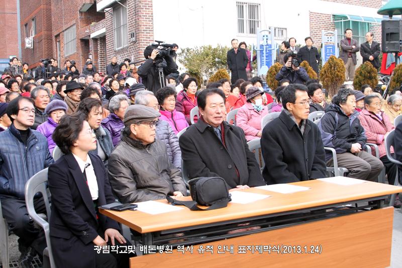 광림학교 기념제막식20130124a2.jpg