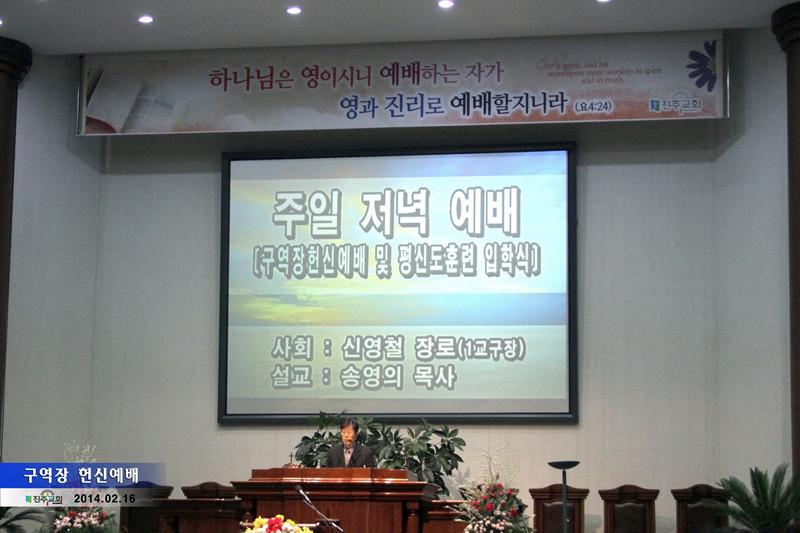 구역장헌신예배20140216a1.jpg