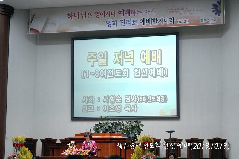 여전도회헌신예배20131013a1.jpg