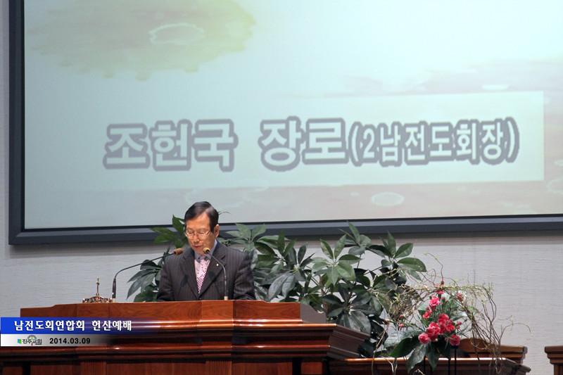 남전도회연합회헌신예배20140309a2.jpg