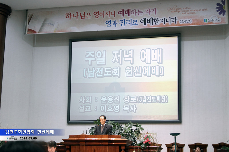 남전도회연합회헌신예배20140309a1.jpg