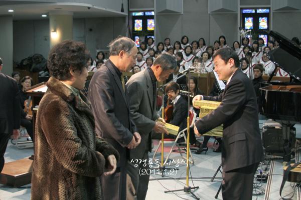 송경통독시상식20110102a4.jpg