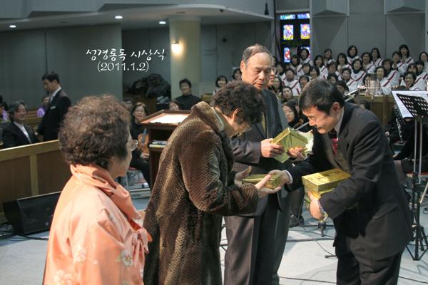 송경통독시상식20110102a3.jpg
