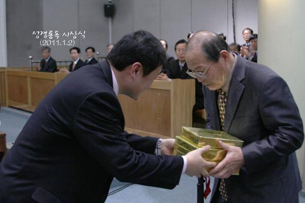 송경통독시상식20110102a9.jpg