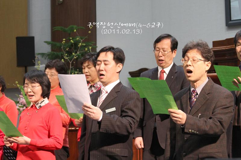 구역장헌신예배20110213a3.jpg