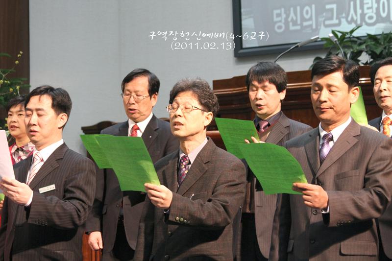 구역장헌신예배20110213a2.jpg