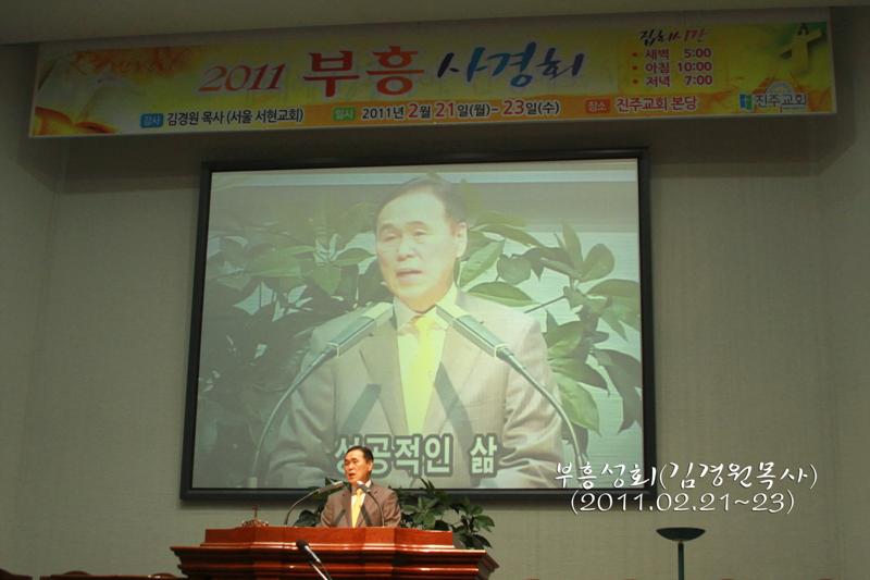 부흥성회트리밍20110221a5.jpg