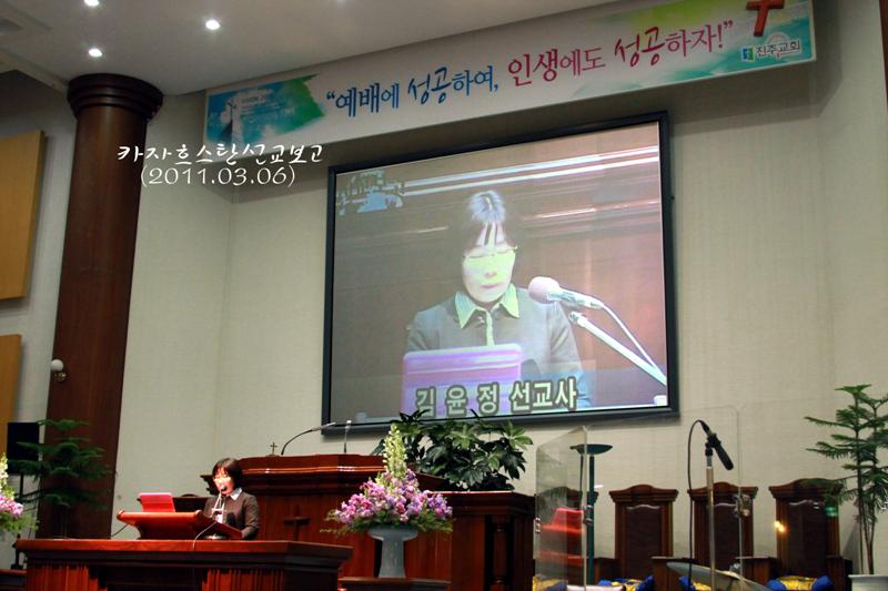카자흐스탄선교보고20110306a2.jpg