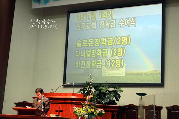 장학금수여20110320a7.jpg