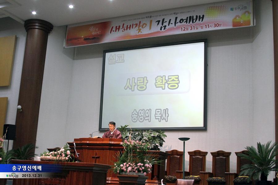 송구영신예배20131231a10.jpg