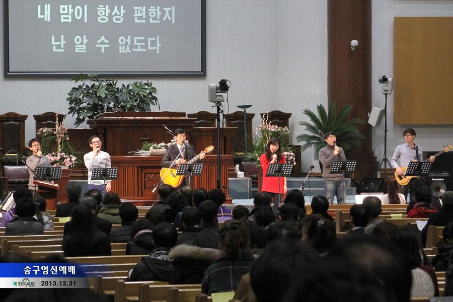 송구영신예배20131231a6.jpg