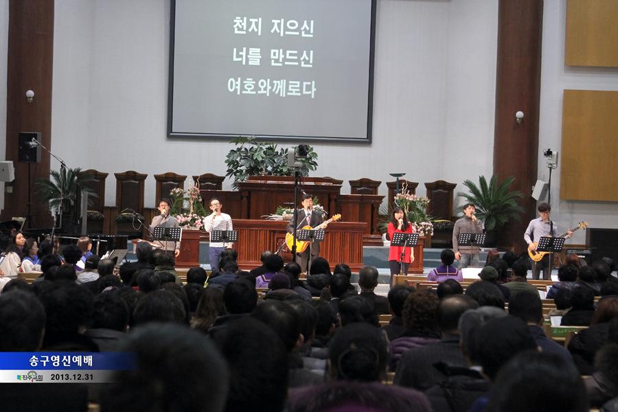 송구영신예배20131231a3.jpg