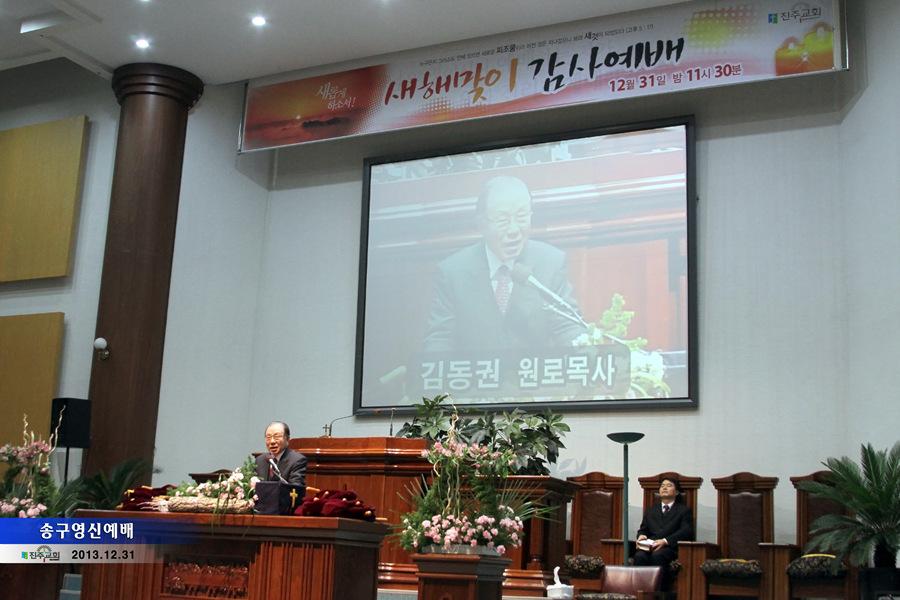 송구영신예배20131231a8.jpg