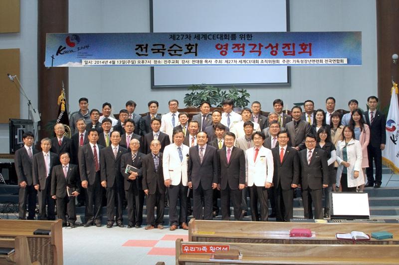 대각성집회(진주교회)20140413a1.jpg