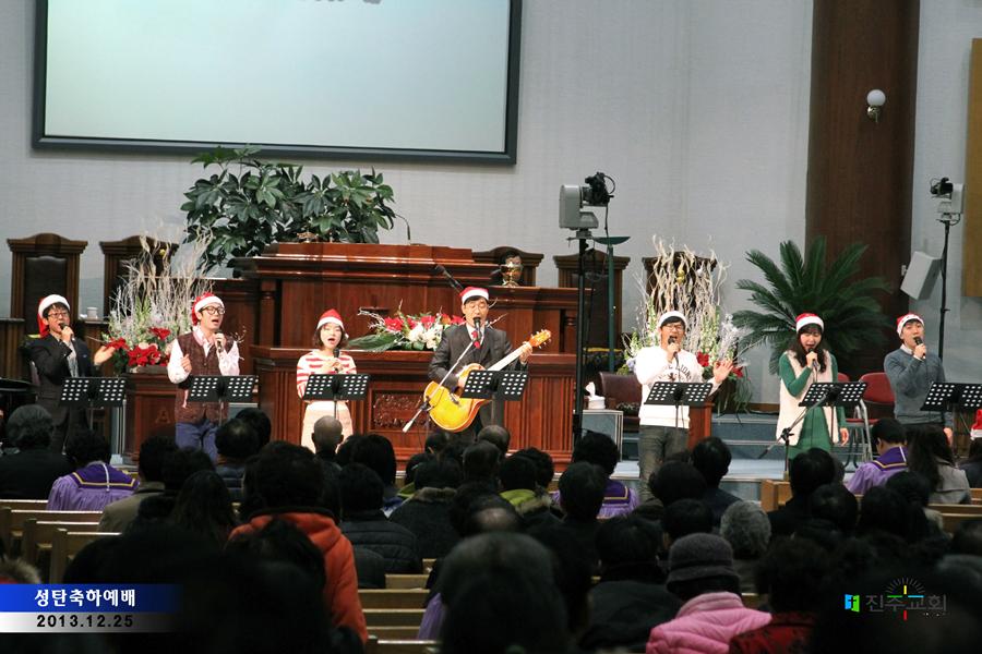 성탄축하예배20131225a3.jpg