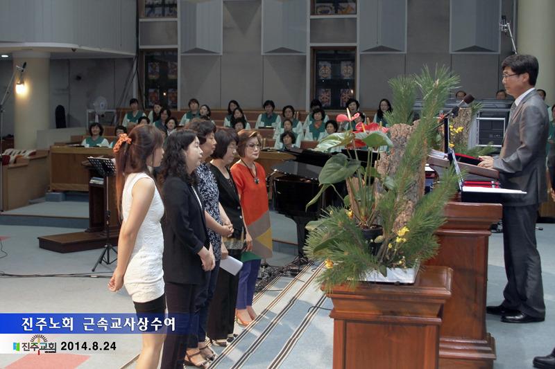 진주노회근속교사상20140824a1.jpg