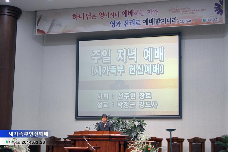 20130323새거족부헌신예배a1.jpg