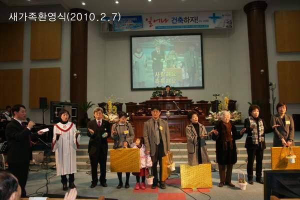 새가족환영식7(20100207).jpg